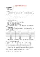 高一數學隨機事件的概率蘇教版知識精講(通用)