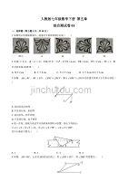 人教版七年級數學下冊第5-10章測試卷十八套及答案