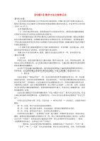 2020屆高三數學二輪復習(6)數學方法之特殊證法精品教學案(通用)