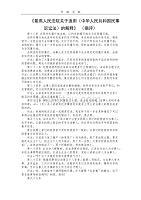 2020年整理《最高人民法院關于適用〈中華人民共和國民事訴訟法〉的解釋》 (摘評).doc