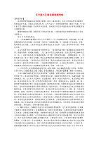 2020屆高三數學二輪復習(9)解答題解題策略精品教學案(通用)