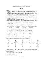 2020年江蘇南京市聯合體中考數學一模試卷含答案