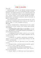 2020屆高三數學二輪復習(2)分類討論精品教學案(通用)