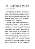 中華人民共和國民法典(草案)
