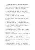 陕西省黄陵中学高新部2019-2020学年高二历史上学期期末考试试题[含答案]
