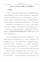2020年整理13日山東公務員考試申論真題(B類)及答案解析.doc