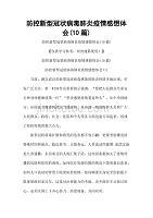 防控新型冠狀病毒肺炎疫情感想體會(10篇)