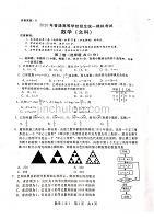 山西省晉中市2020屆高三普通高等學校招生統一模擬考試(四模)文科數學含答案