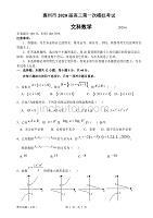 惠州市2020屆高三模擬考試文科數學試題