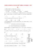江西省九江市浔阳区2020学年高一数学下学期第二次月考试题 文(无答案)(通用)