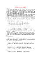 2020屆高三數學二輪復習(3)轉化與化歸思想精品教學案(通用)