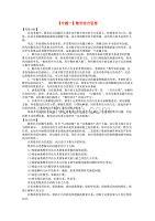 2020屆高三數學二輪復習(1)數形結合精品教學案(通用)