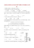 江西省九江市浔阳区2020学年高一数学下学期第二次月考试题 理(无答案)(通用)