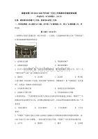 福建省厦门市2019-2020学年高一历史上学期期末质量检测试题[含答案]