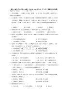 黑龙江省牡丹江市第三高级中学2019-2020学年高一历史上学期期末考试试题[含答案]