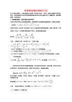 2020屆高三數學二輪復習講座:構造輔助函數的策略及方法(通用)