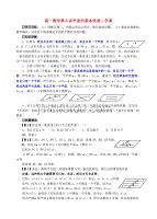 高一數學第6講平面的基本性質二學案 蘇教版 必修2(通用)