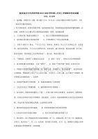 陕西省汉中市龙岗学校2019-2020学年高二历史上学期期末考试试题[含答案]