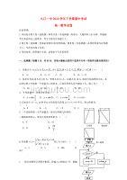 江西省九江市第一中学2020学年高一数学下学期期中试题(无答案)(通用)