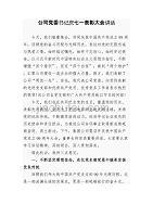 2篇公司企业党委书记董事长庆建党周年七一表彰及党建大会讲话(辅导报告)