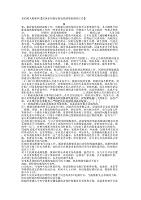 龙的船人船舶网【浅谈如何做好新造救助船舶接船工的作】.docx