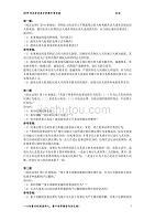 2019年法律硕士法条分析题库(合并版)