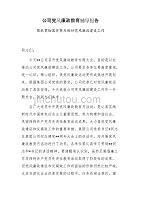 3篇公司企业书记党风廉政教育辅导报告