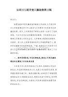 3篇公司企业党委书记党风廉政教育辅导报告