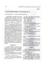 急性脑梗死指南2015(最新)