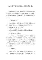 2020年干部考察报告(银行精选篇)