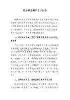 4篇2020-2021年党委党组班子及县处级科级党员领导干部政治建设个人自查自评报告(现实表现材料)