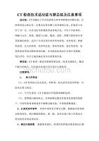 CT檢查技術適應癥與禁忌癥及注意事項.doc