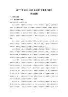 廣西壯族自治區南寧市三中2019-2020學年高二下學期期中考試語文試題+Word版含解析