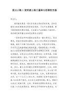3篇庆建党71周年主题党日书记党课讲稿辅导报告:党的建设高质量体现在哪些方面