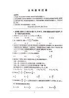 廣東省深圳市高級中學2020屆高三5月適應性考試數學(文)試題 掃描版含答案