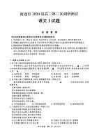 江蘇省南通市2020屆高三第三次調研測試語文試題 PDF版含答案