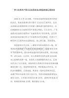 學習優秀共產黨員王爍同志先進事跡有感心得體會