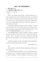 山東省濟南市二中2020屆高三下學期階段性測試語文試題+Word版含解析