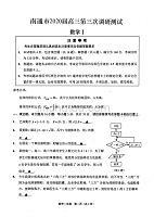 江蘇省南通市2020屆高三第三次調研測試數學試題 PDF版含答案