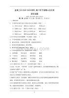 福建省龍海市第二中學2019-2020學年高一下學期4月月考試題+語文+Word版含答案