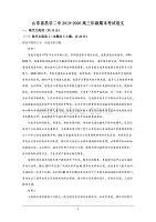 山東省昌樂二中2020屆高三上學期期末考試語文試題+Word版含解析