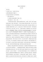 遼寧省撫順市2020屆高三下學期420模擬(二模)考試+語文+Word版含答案