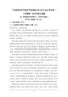 廣西省賀州市平桂區平桂高級中學2019-2020學年高一下學期第一次月考語文試題+Word版含解析