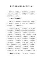 7篇2020-2021干部考察提拔县处级科级党员领导干部政治建设个人自查自评报告(现实表现材料)