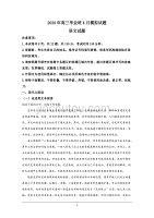 廣西柳州市2020屆高三畢業班4月模擬(三模)語文試題+Word版含解析