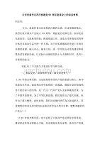 公司黨委書記在慶祝建黨99 周年座談會上的講話材料