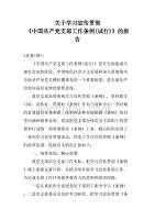 关于学习宣传贯彻《中国共产党支部工作条例(试行)》的报告(基层党支部)