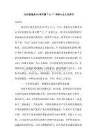 """縣慶祝建黨99周年暨""""七一""""表彰大會上的講話"""