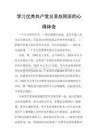 學習優秀共產黨員王爍同志的心得體會