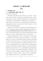 內蒙古赤峰市2020屆高三4月模擬考試語文試題+Word版含解析